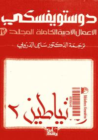 دوستويفسكي الأعمال الأدبية الكاملة المجلد الثالث عشر