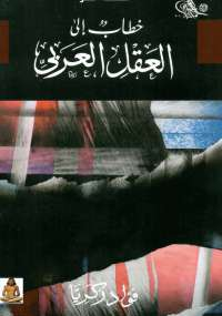 خطاب إلى العقل العربي