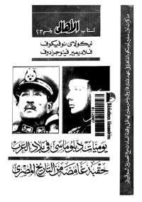 يوميات دبلوماسى فى بلاد العرب - حقبة غامضة من التاريخ المصرى