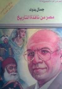 مصر من نافذة التاريخ