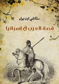 قصة العرب فى إسبانيا