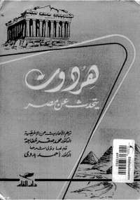 هردوت يتحدث عن مصر