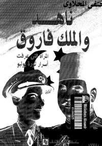 ناهد والملك فاروق .. المرأة التى عرفت أسرار ثورة يوليو