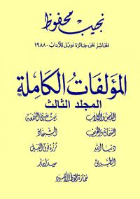 المؤلفات الكاملة - المجلد الثالث