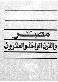 مصر والقرن الواحد والعشرون