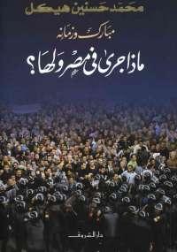 مبارك وزمانه - ماذا جرى فى مصر ولها؟