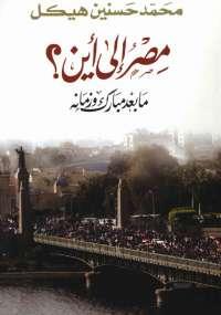 مصر إلى أين؟ - ما بعد مبارك وزمانه