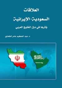 العلاقات السعودية الإيرانية وأثرها فى دول الخليج العربى