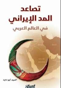 تصاعد المد الإيرانى فى العالم العربى