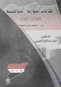 العلاقات السورية - السوفييتية 1946 - 1967
