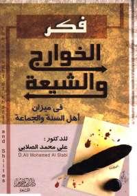 فكر الخوارج والشيعة فى ميزان أهل السنة والجماعة