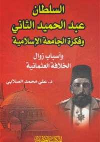السلطان عبد الحميد الثانى وفكرة الجامعة الإسلامية