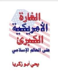 الغارة الأمريكيّة الكبرى على العالم الإسلامي