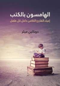 الهامسون بالكتب pdf