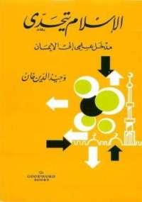 الإسلام يتحدى