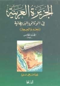كتاب نجد والحجاز في الوثائق العثمانية pdf