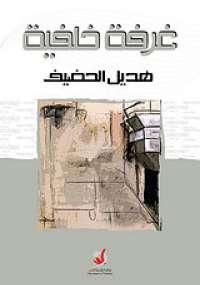 تحميل كتاب من مبادئ الاسلام