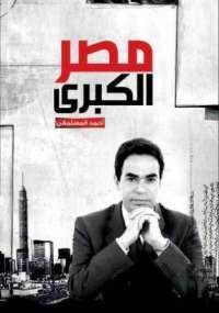 مصر الكبرى