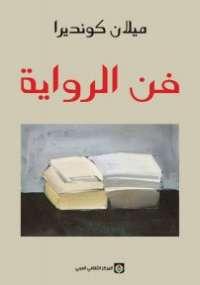 فن الرواية