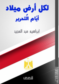 ايام التحرير