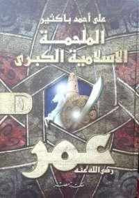 الملحمة الإسلامية الكبرى (عمر) الجزء الأول