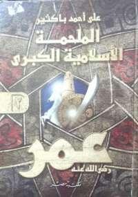 الملحمة الإسلامية الكبرى (عمر) الجزء الثاني
