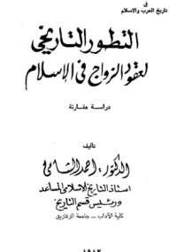 التطور التاريخي لعقود الزواج في الإسلام دراسة مقارنة
