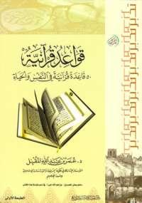تحميل كتاب قواعد قرآنية للدكتور عمر المقبل pdf