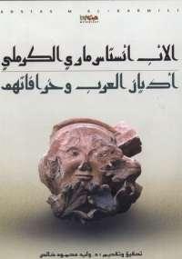 أديان العرب وخرافاتهم
