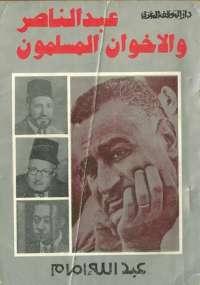 عبد الناصر والإخوان المسلمون