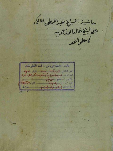 الدرة السنية على الفاظ الشيخ خالد والاجرومية