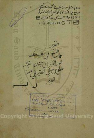 حاشية مولانا خسرو علي التلويح