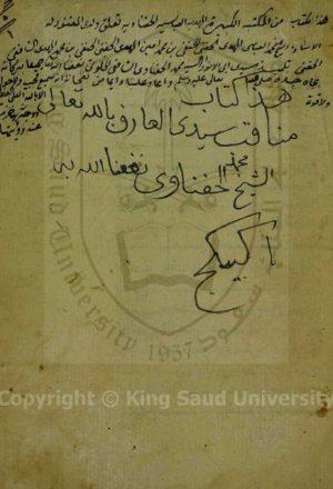 مناقب .... الشيخ محمد الحفناوى