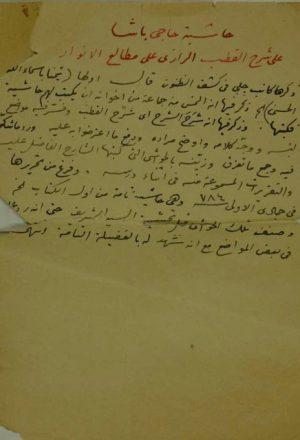 حاشية حاجي باشا علي لواصع الاسرار في شرح طوالع الانوار