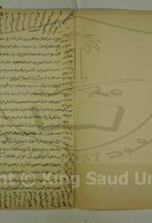 محاضرات في تاريخ المغرب العربي