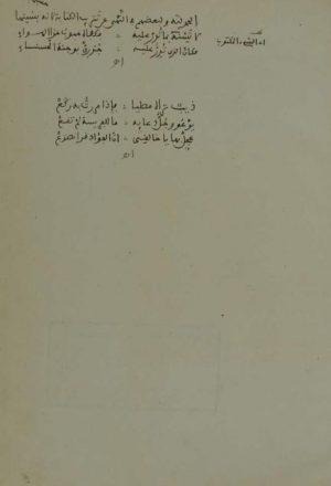 لطائف اخبار الاول فيمن تصرف في مصر من ارباب الدول