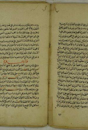 كتاب فيه معارف عامة (قطعة منه)