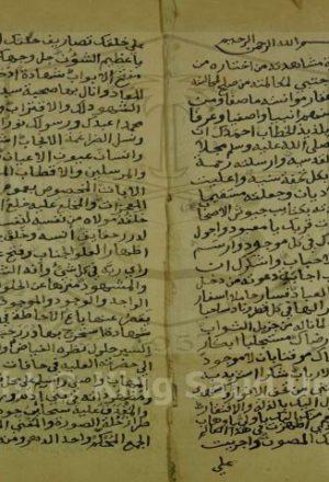قرة عين الاحباب في بعض مناقب سيدنا عمر بن الخطاب ، قطعة منه