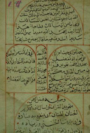 فيض الرحمن بتجويد القرآن