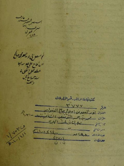 نور العين في اصلاح جامع الفصولين لابن قاضي سماونة- 823 هـ