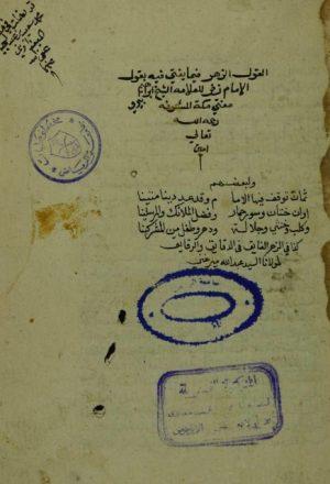القول الأزهر فيما يفتي فيه بقول الإمام زفر
