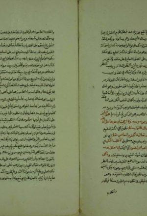 شرح كتاب في اصول الدين