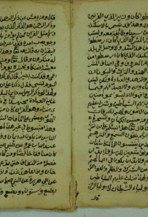 كتاب في اصول الدين
