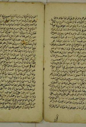 كتاب في تراجم الصوفيين، قطعة منه