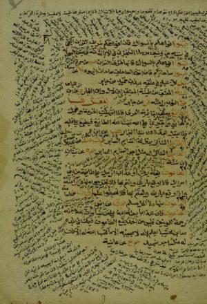 كتاب في الحديث ولعامه الجامع الكبير
