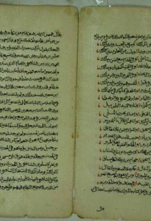 كتاب في تراجم الشافعية