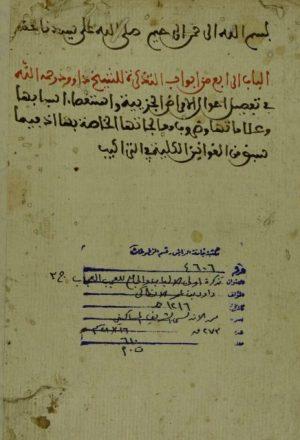 تذكرة اولي الالباب والجامع العجب العجاب