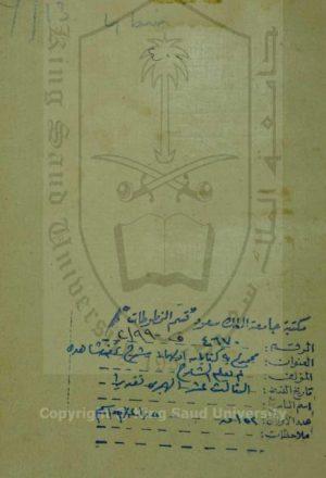 شرح تحفة شاهدي ( باللغة الفارسية ) ، شرح عطفي