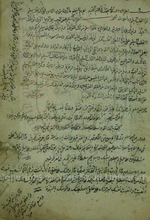 مجموع يشتمل على ثلاثة كتب اولها : تفسير سورة الرحمن