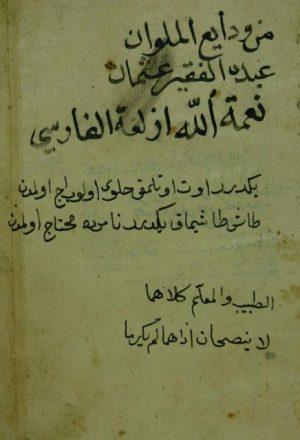 القواعد الدرية في قواعد اللسان الفارسي ( باللغة التركية )